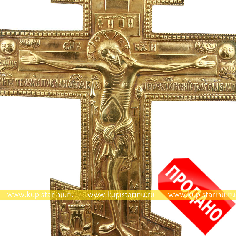 Большой крест 19 века монеты 1979 года стоимость