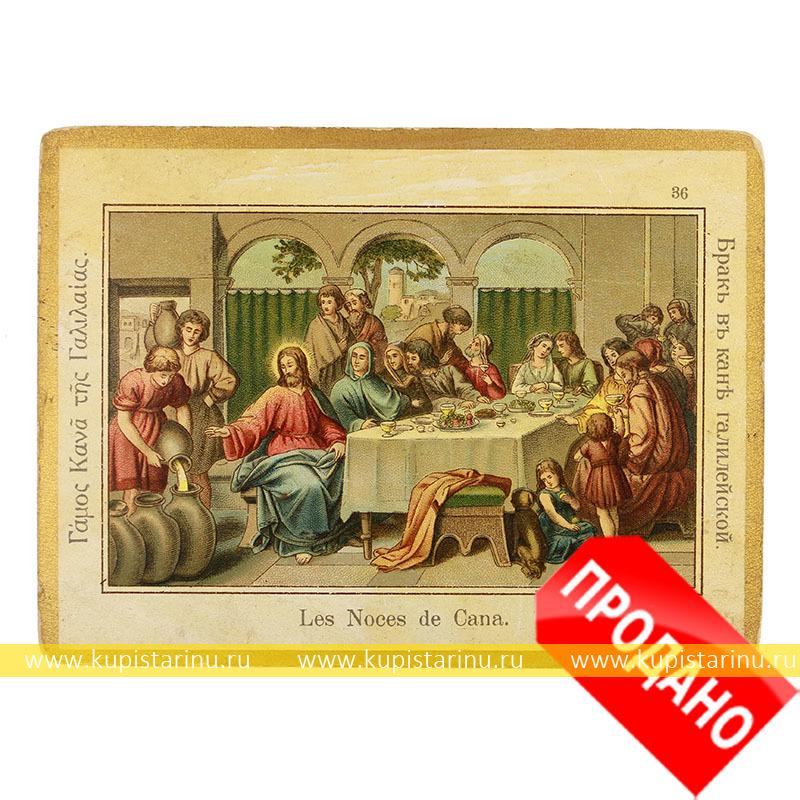 старинная открытка для паломников брак в кане галилейской иерусалим