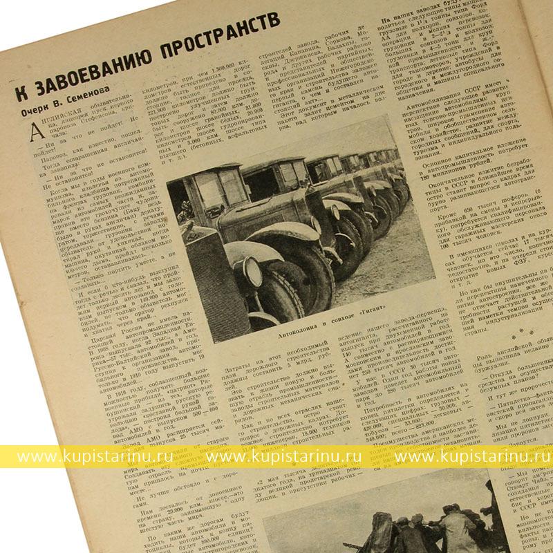Ищу старые журналы купить магнитометр