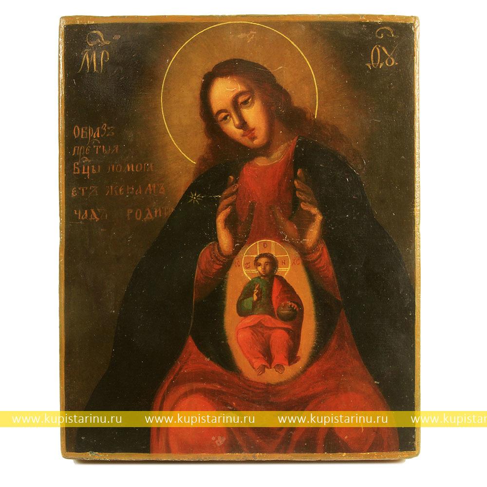 Икона для беременных фото 1083
