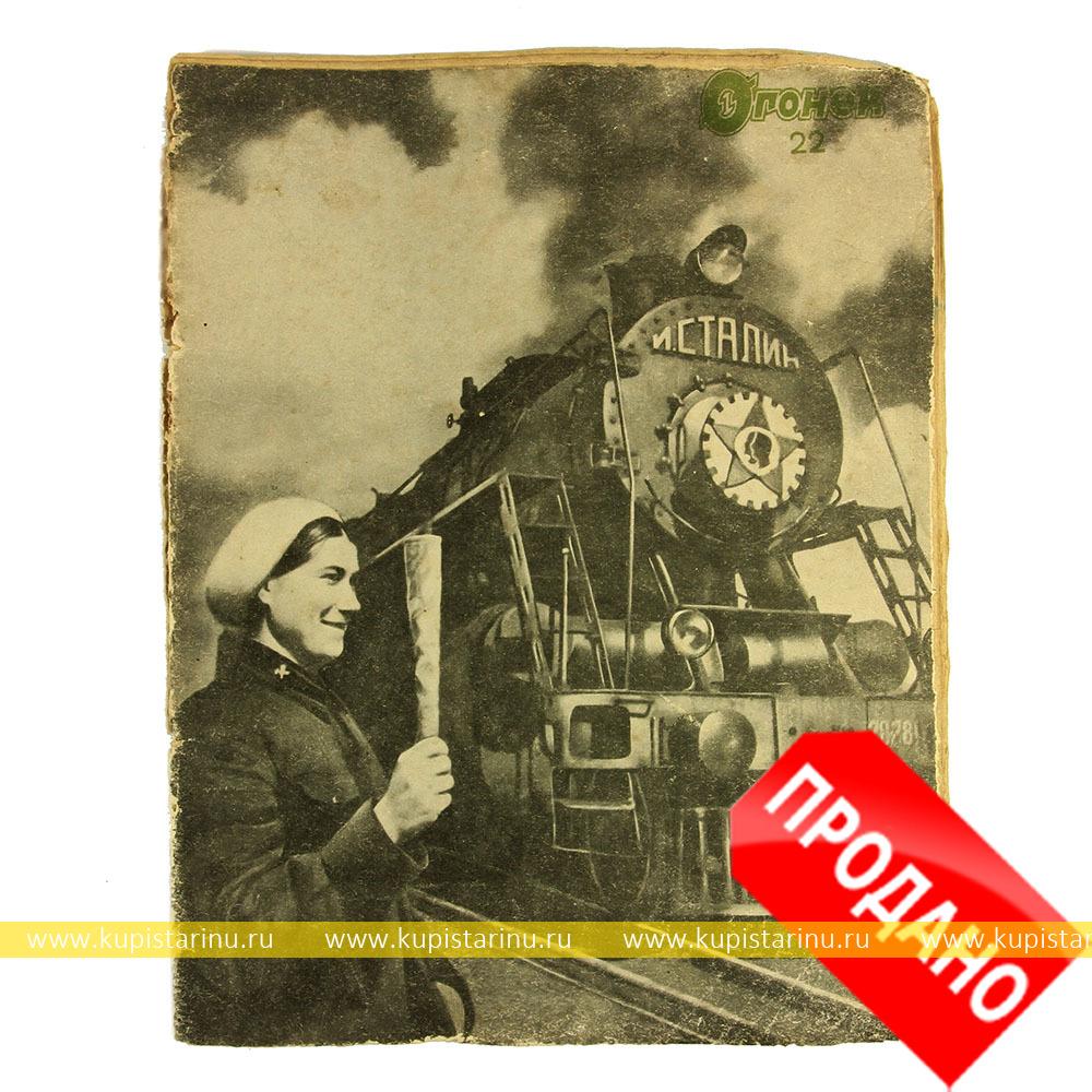 Продать журнал огонек покупка советских монет цена