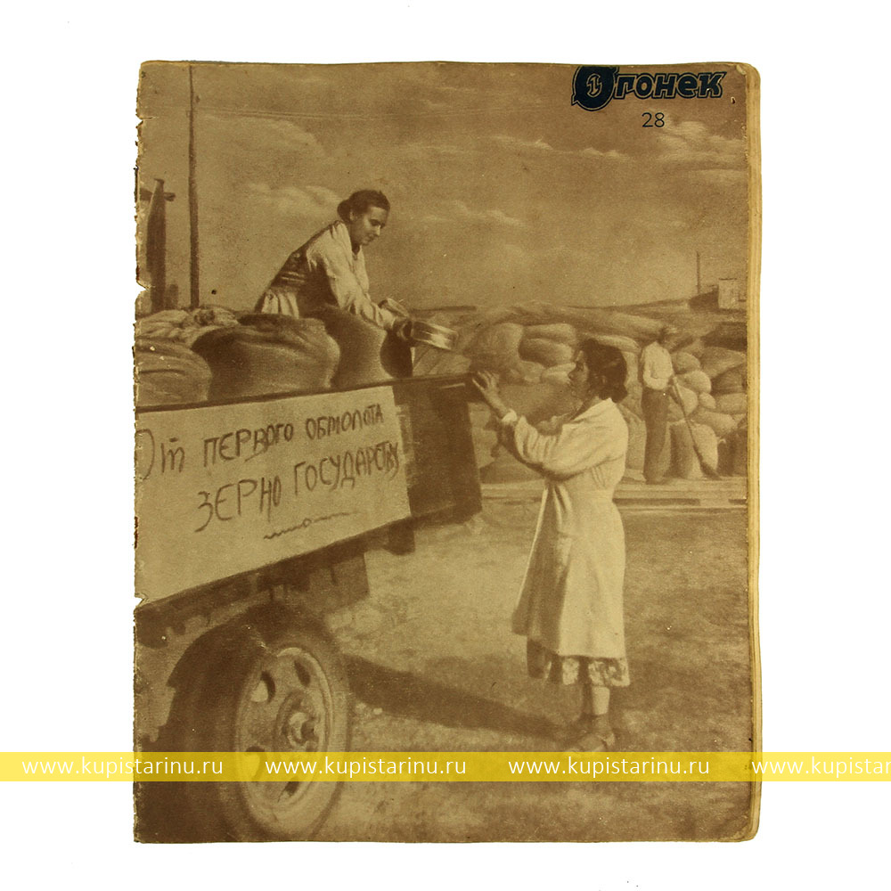 Продать журнал огонек геральдика значки ссср